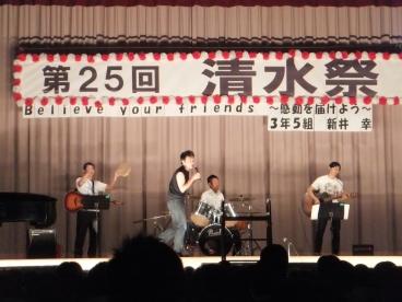 Teacher's band!