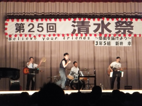 Teacher's band!